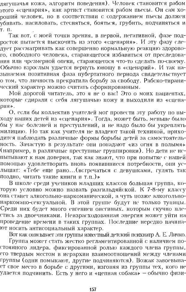 DJVU. Психотерапевтические этюды. Литвак М. Е. Страница 157. Читать онлайн