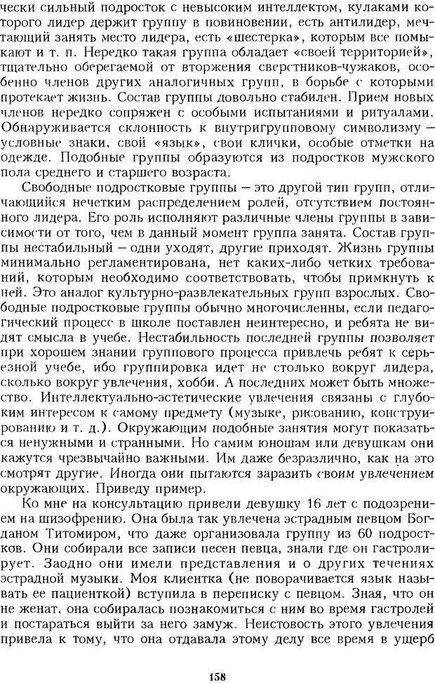 DJVU. Психотерапевтические этюды. Литвак М. Е. Страница 158. Читать онлайн