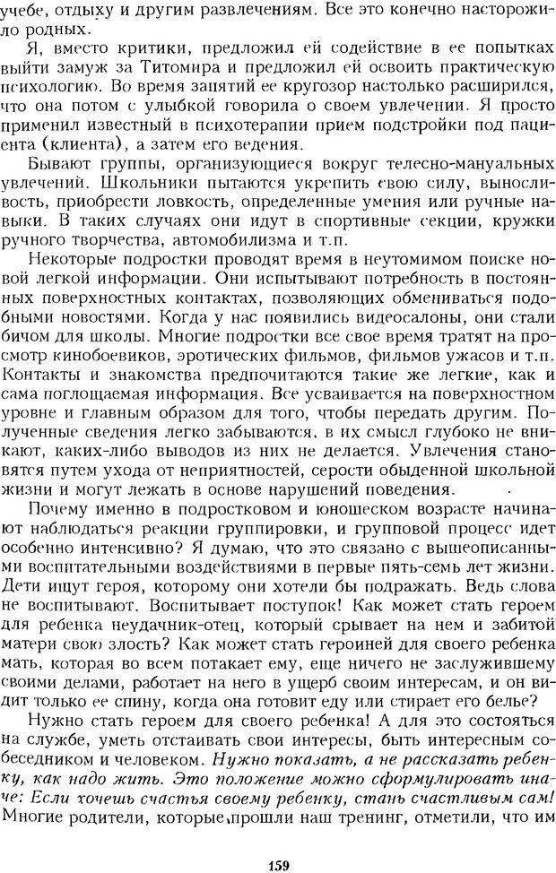 DJVU. Психотерапевтические этюды. Литвак М. Е. Страница 159. Читать онлайн