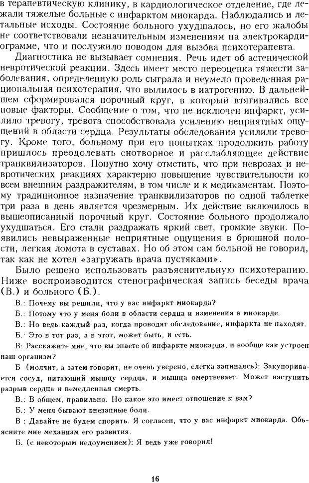 DJVU. Психотерапевтические этюды. Литвак М. Е. Страница 16. Читать онлайн