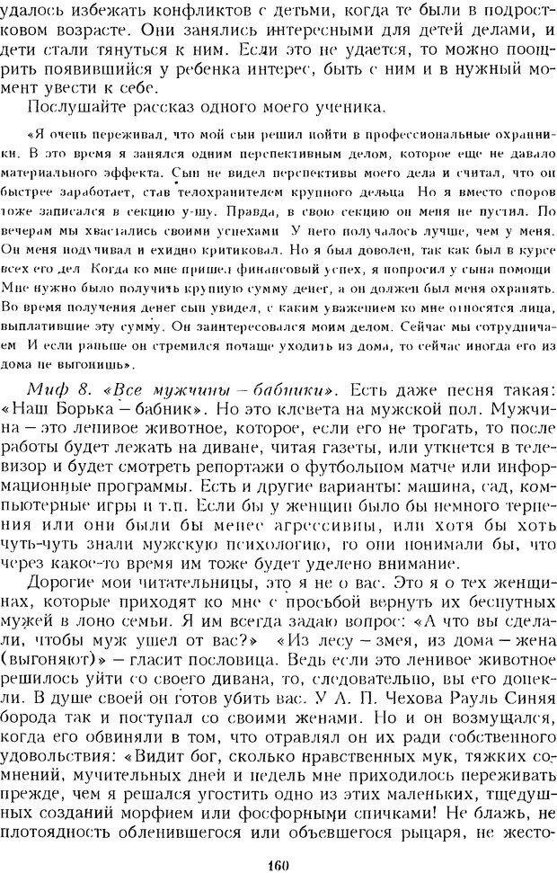 DJVU. Психотерапевтические этюды. Литвак М. Е. Страница 160. Читать онлайн
