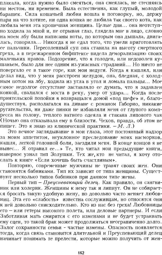 DJVU. Психотерапевтические этюды. Литвак М. Е. Страница 162. Читать онлайн