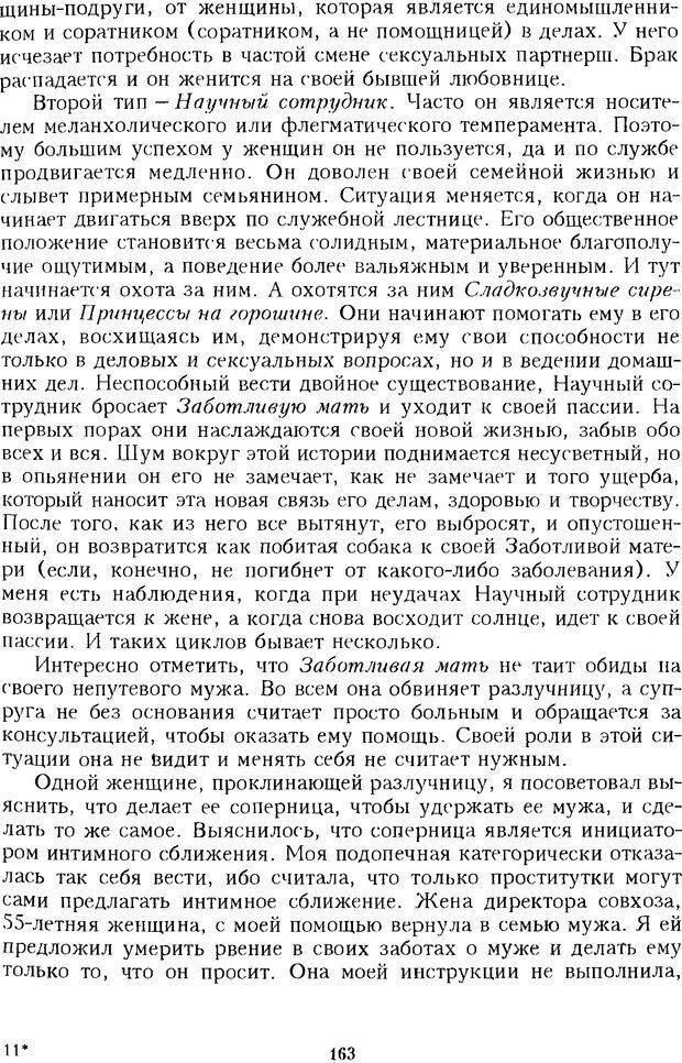 DJVU. Психотерапевтические этюды. Литвак М. Е. Страница 163. Читать онлайн
