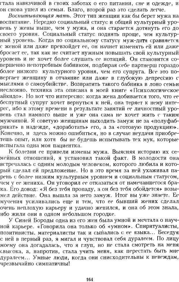 DJVU. Психотерапевтические этюды. Литвак М. Е. Страница 164. Читать онлайн