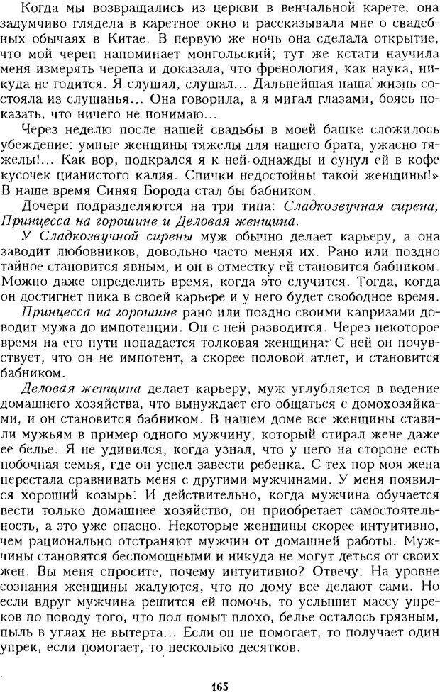 DJVU. Психотерапевтические этюды. Литвак М. Е. Страница 165. Читать онлайн