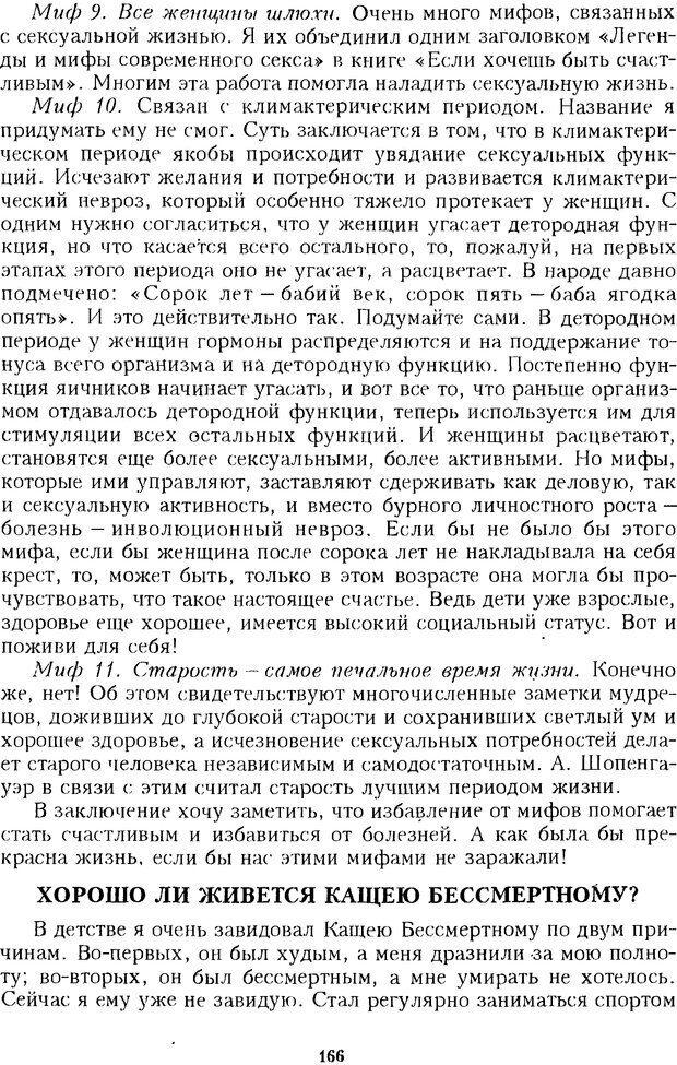DJVU. Психотерапевтические этюды. Литвак М. Е. Страница 166. Читать онлайн