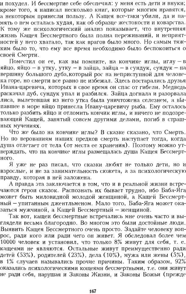 DJVU. Психотерапевтические этюды. Литвак М. Е. Страница 167. Читать онлайн