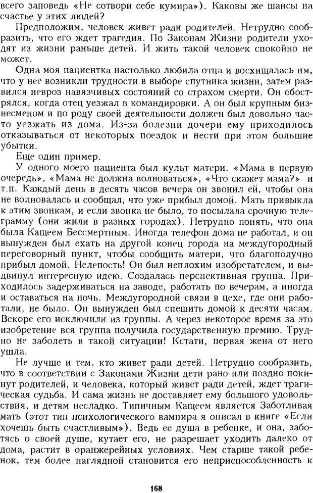 DJVU. Психотерапевтические этюды. Литвак М. Е. Страница 168. Читать онлайн
