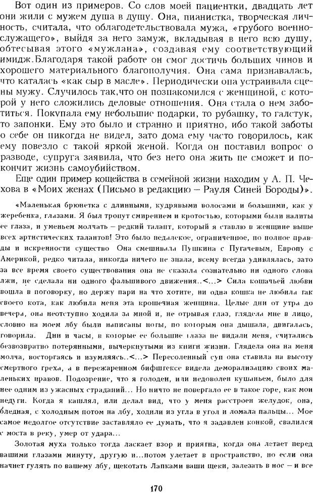 DJVU. Психотерапевтические этюды. Литвак М. Е. Страница 170. Читать онлайн