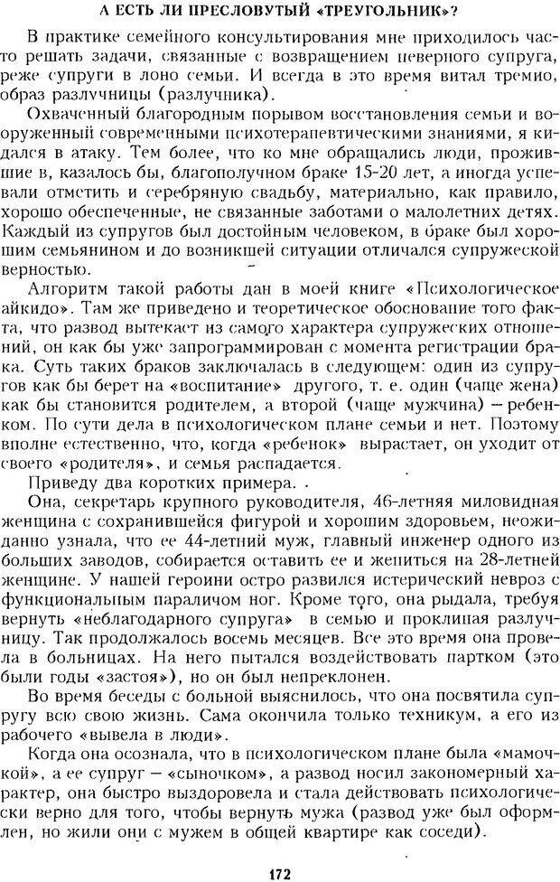 DJVU. Психотерапевтические этюды. Литвак М. Е. Страница 172. Читать онлайн