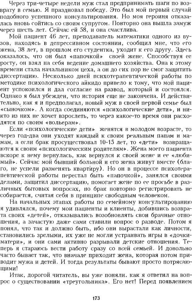 DJVU. Психотерапевтические этюды. Литвак М. Е. Страница 173. Читать онлайн