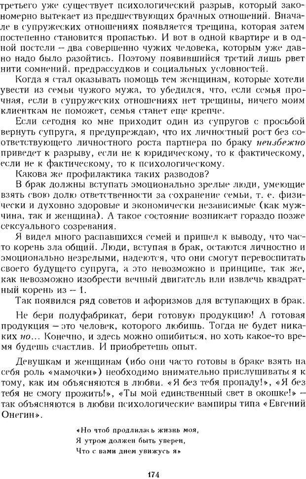 DJVU. Психотерапевтические этюды. Литвак М. Е. Страница 174. Читать онлайн