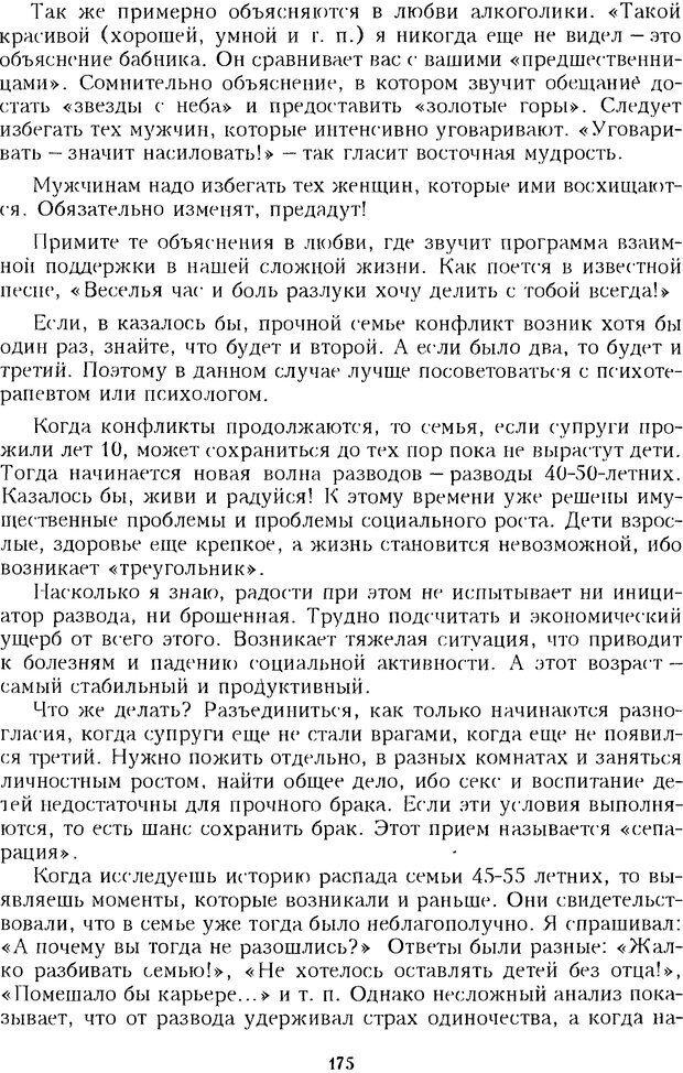 DJVU. Психотерапевтические этюды. Литвак М. Е. Страница 175. Читать онлайн