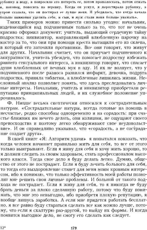 DJVU. Психотерапевтические этюды. Литвак М. Е. Страница 179. Читать онлайн