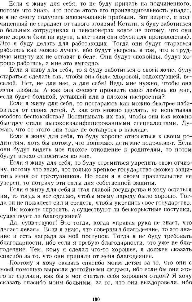 DJVU. Психотерапевтические этюды. Литвак М. Е. Страница 180. Читать онлайн