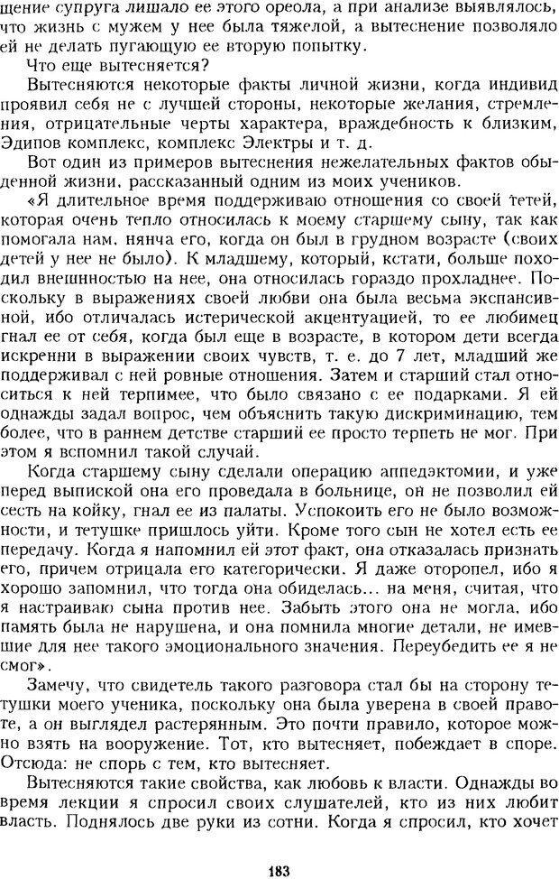 DJVU. Психотерапевтические этюды. Литвак М. Е. Страница 183. Читать онлайн