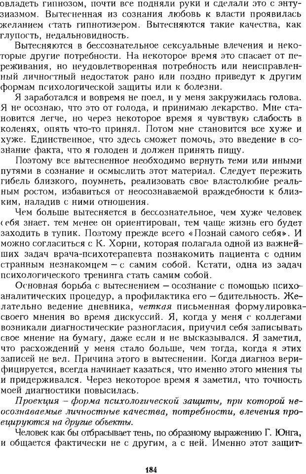 DJVU. Психотерапевтические этюды. Литвак М. Е. Страница 184. Читать онлайн