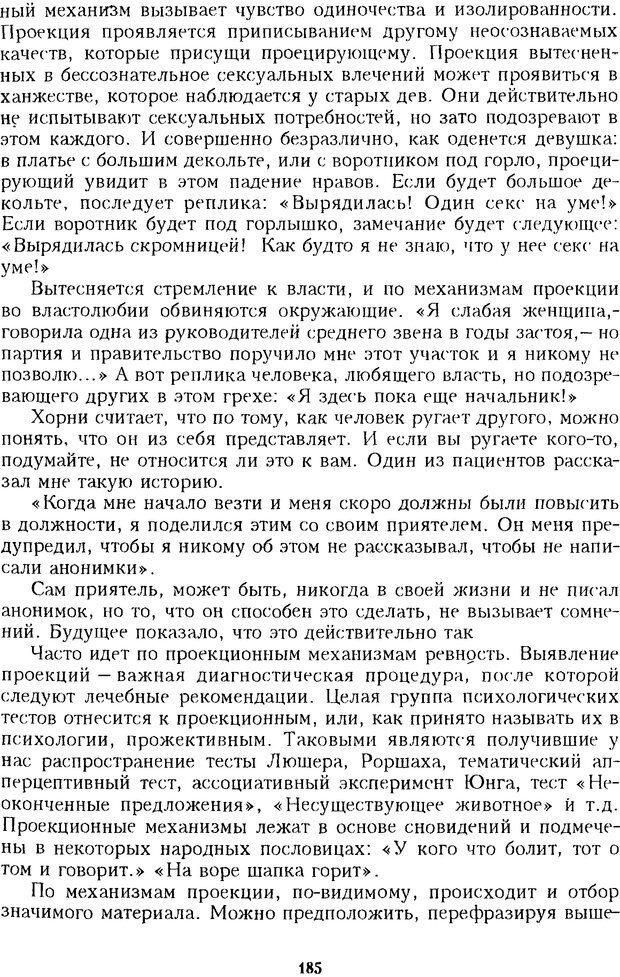 DJVU. Психотерапевтические этюды. Литвак М. Е. Страница 185. Читать онлайн