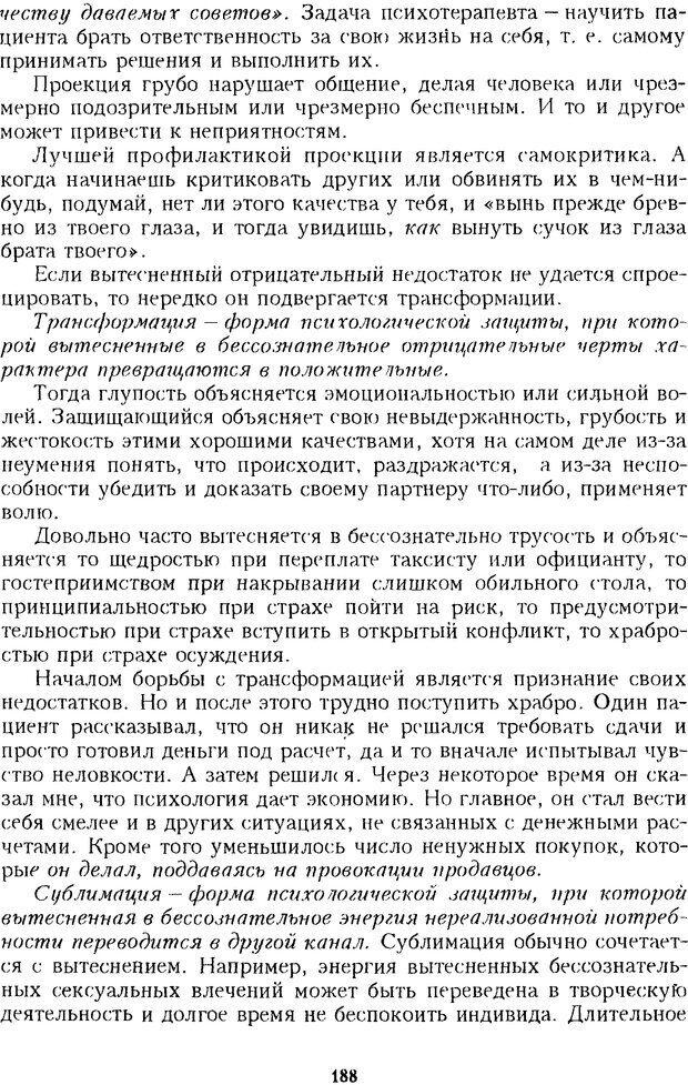 DJVU. Психотерапевтические этюды. Литвак М. Е. Страница 188. Читать онлайн