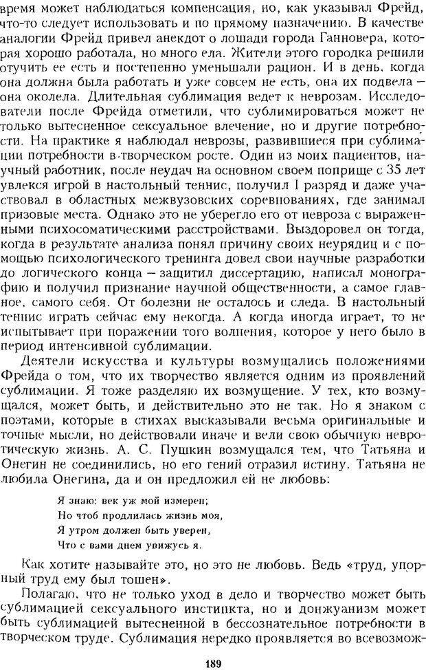 DJVU. Психотерапевтические этюды. Литвак М. Е. Страница 189. Читать онлайн
