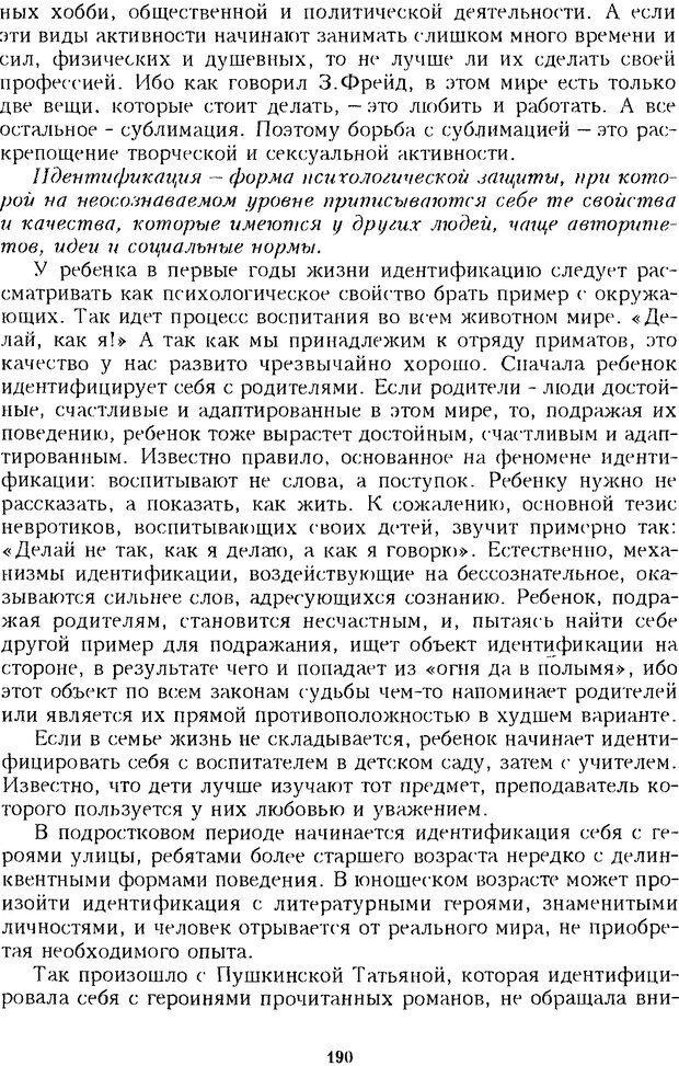DJVU. Психотерапевтические этюды. Литвак М. Е. Страница 190. Читать онлайн