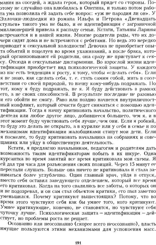 DJVU. Психотерапевтические этюды. Литвак М. Е. Страница 191. Читать онлайн