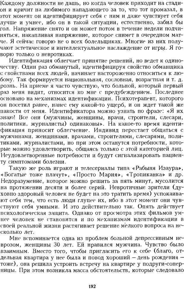 DJVU. Психотерапевтические этюды. Литвак М. Е. Страница 192. Читать онлайн