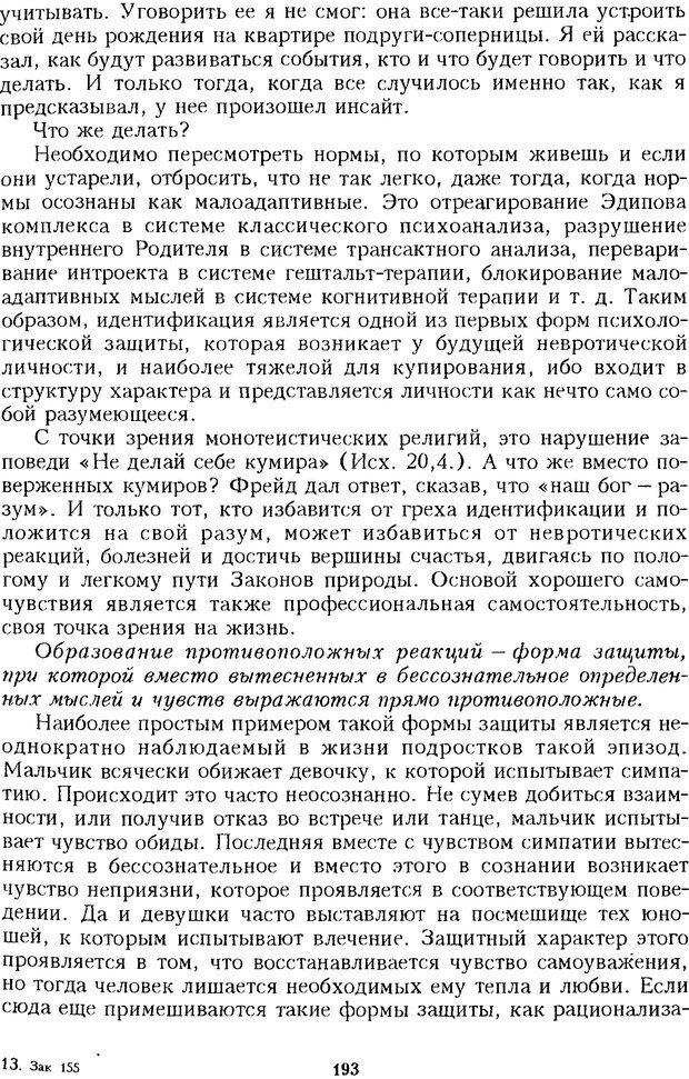 DJVU. Психотерапевтические этюды. Литвак М. Е. Страница 193. Читать онлайн