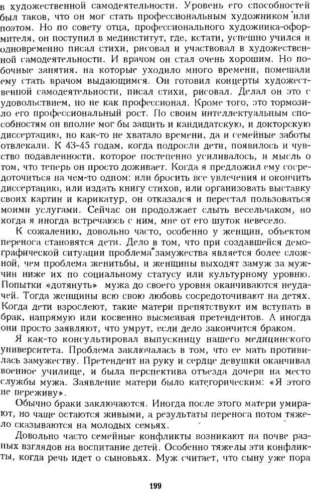 DJVU. Психотерапевтические этюды. Литвак М. Е. Страница 199. Читать онлайн