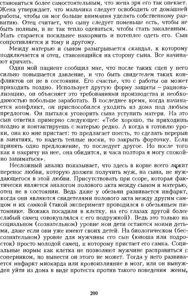 DJVU. Психотерапевтические этюды. Литвак М. Е. Страница 200. Читать онлайн