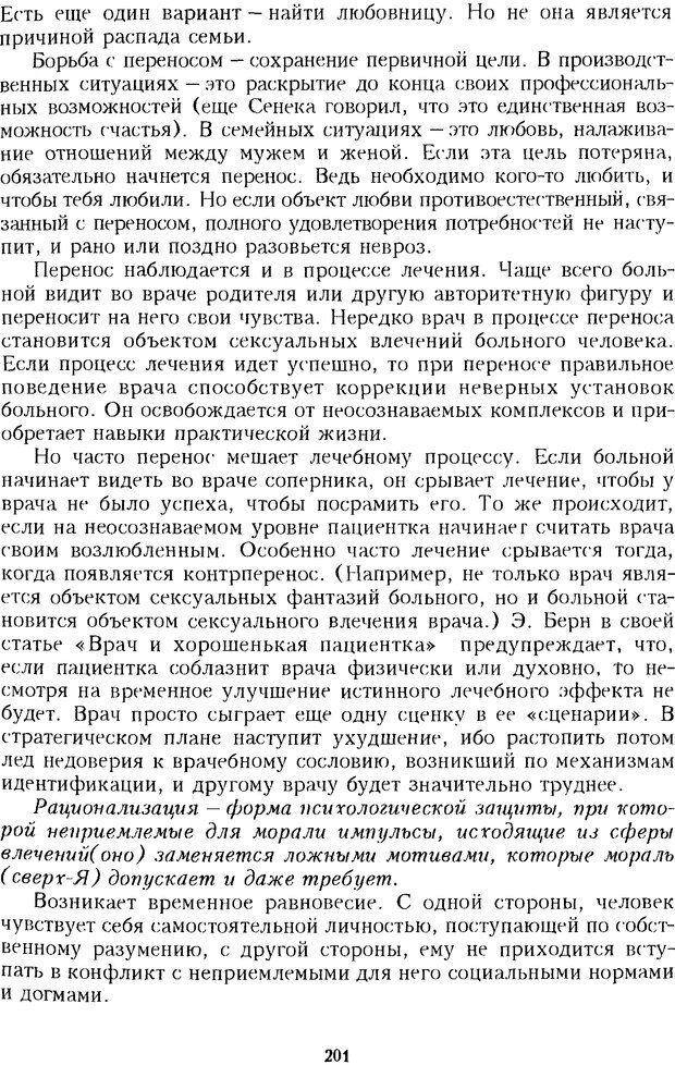 DJVU. Психотерапевтические этюды. Литвак М. Е. Страница 201. Читать онлайн