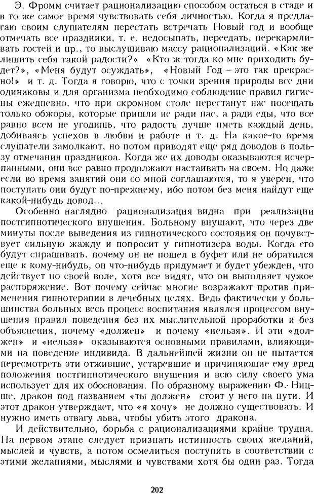 DJVU. Психотерапевтические этюды. Литвак М. Е. Страница 202. Читать онлайн