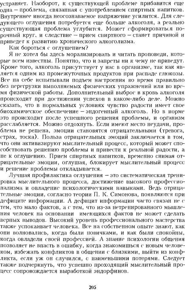 DJVU. Психотерапевтические этюды. Литвак М. Е. Страница 205. Читать онлайн