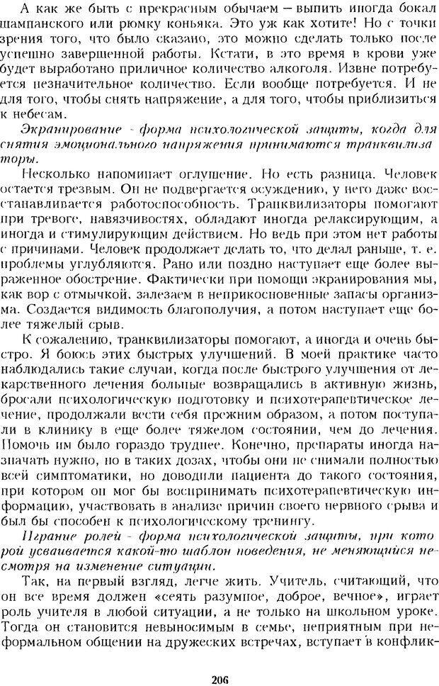 DJVU. Психотерапевтические этюды. Литвак М. Е. Страница 206. Читать онлайн