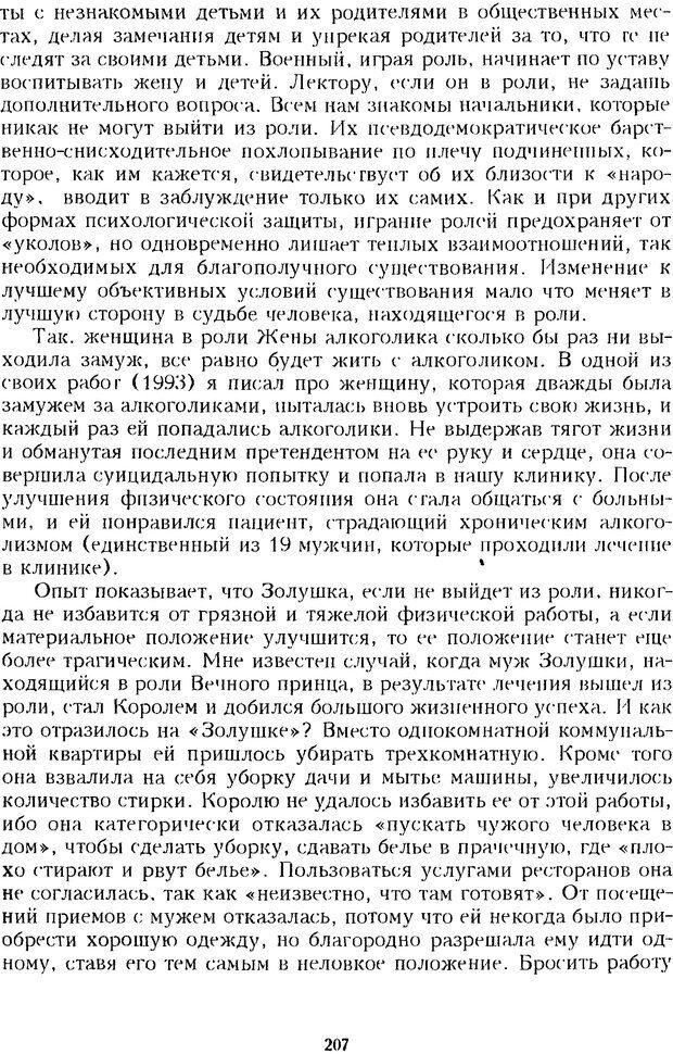 DJVU. Психотерапевтические этюды. Литвак М. Е. Страница 207. Читать онлайн
