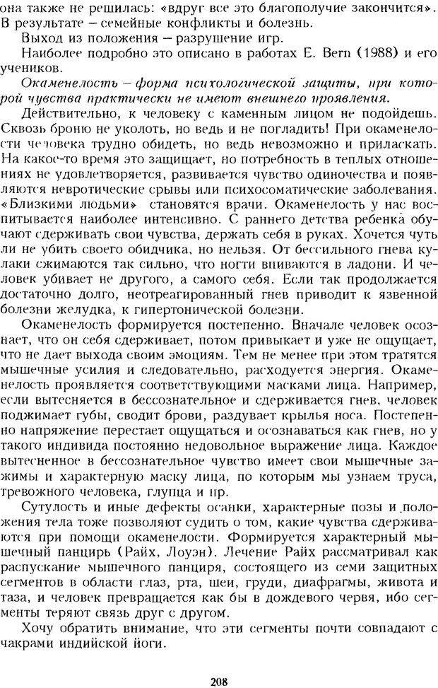 DJVU. Психотерапевтические этюды. Литвак М. Е. Страница 208. Читать онлайн
