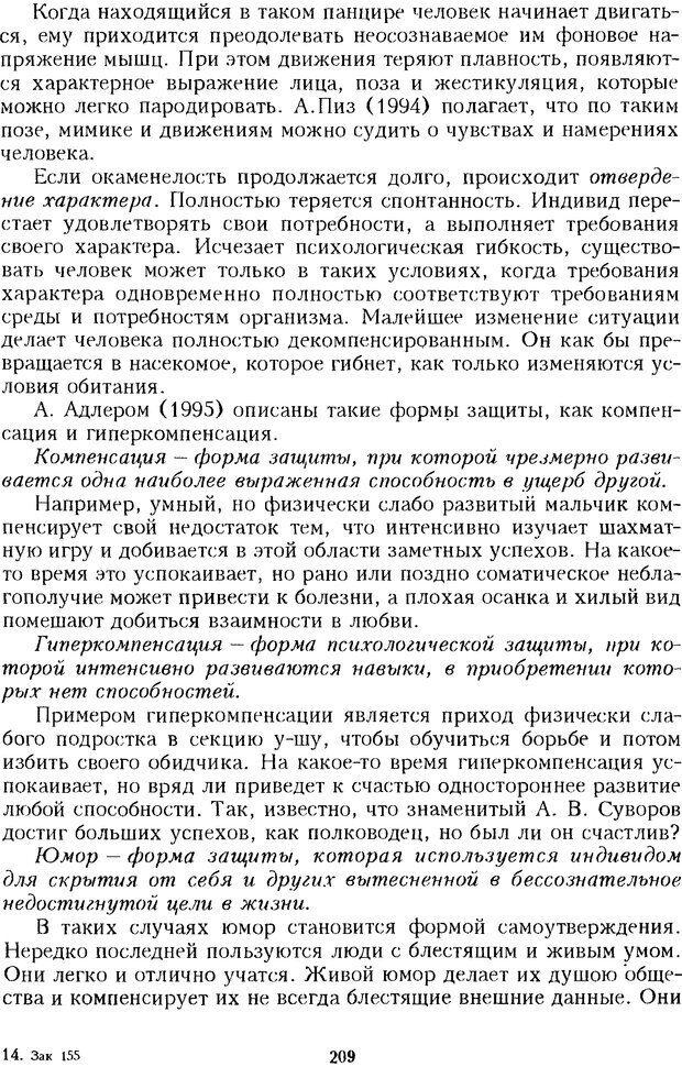 DJVU. Психотерапевтические этюды. Литвак М. Е. Страница 209. Читать онлайн