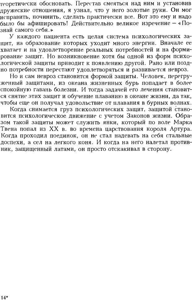 DJVU. Психотерапевтические этюды. Литвак М. Е. Страница 211. Читать онлайн