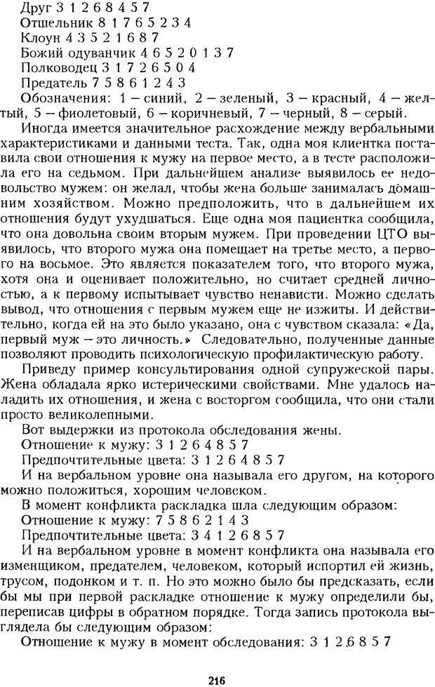 DJVU. Психотерапевтические этюды. Литвак М. Е. Страница 216. Читать онлайн