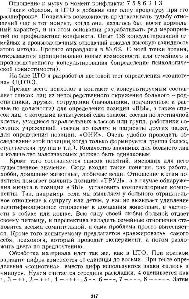 DJVU. Психотерапевтические этюды. Литвак М. Е. Страница 217. Читать онлайн