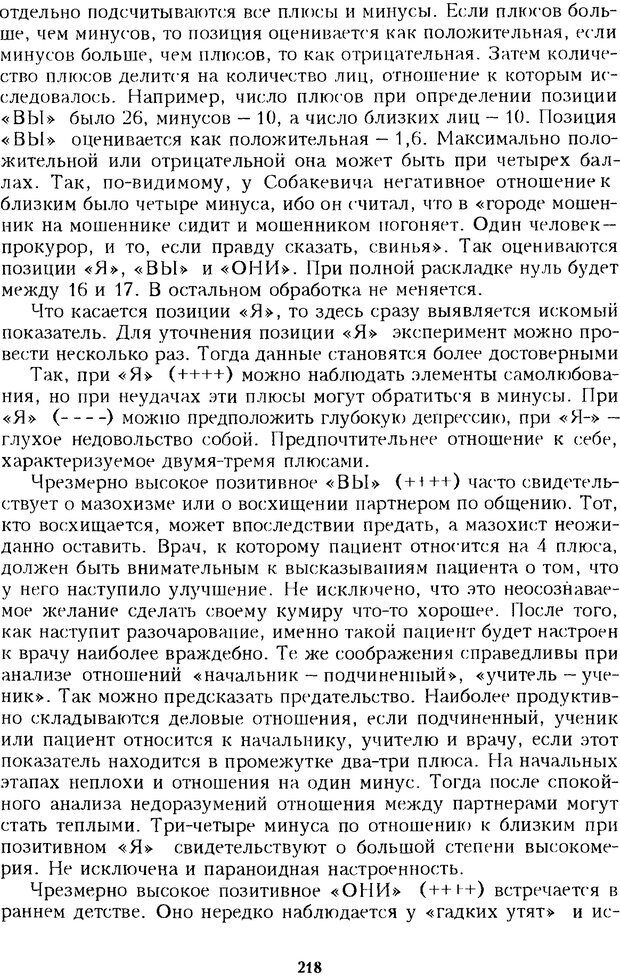 DJVU. Психотерапевтические этюды. Литвак М. Е. Страница 218. Читать онлайн