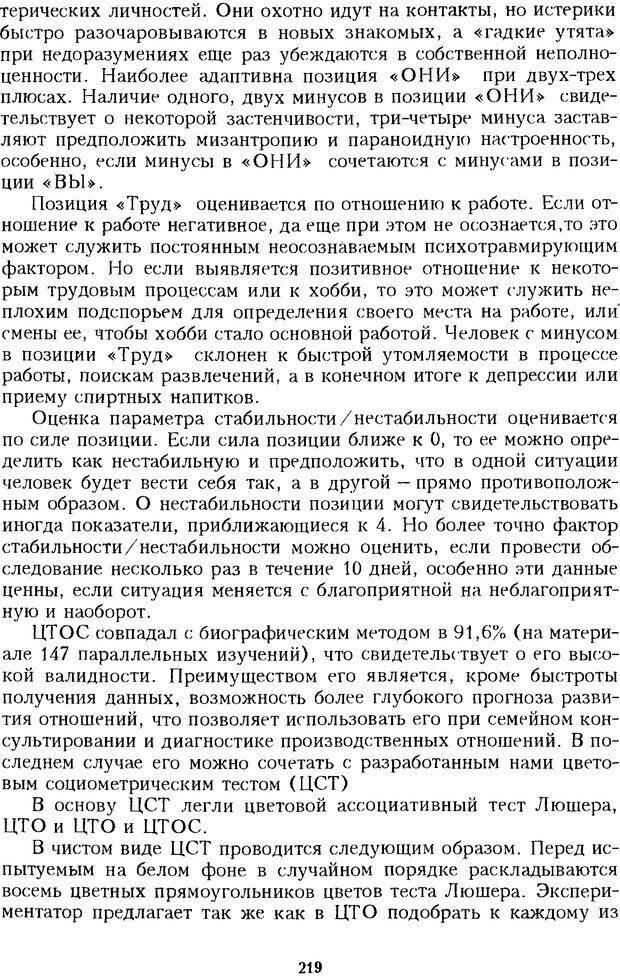 DJVU. Психотерапевтические этюды. Литвак М. Е. Страница 219. Читать онлайн