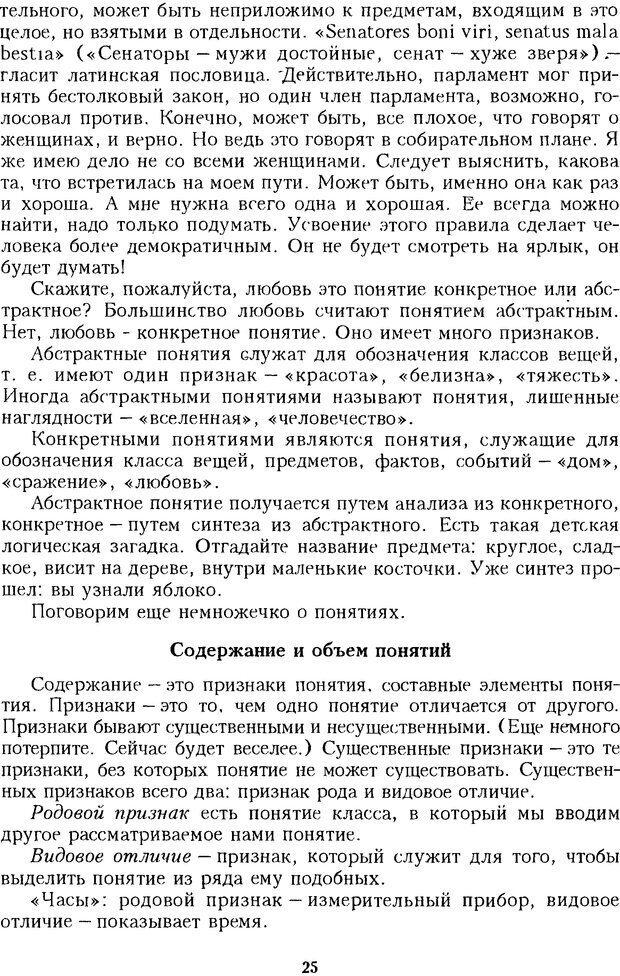 DJVU. Психотерапевтические этюды. Литвак М. Е. Страница 25. Читать онлайн