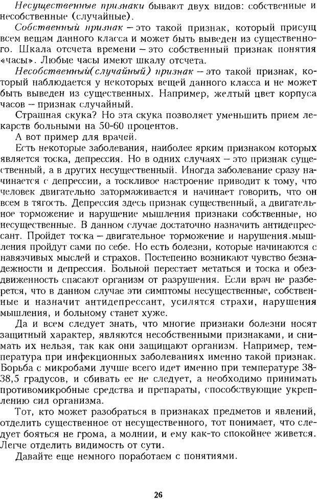 DJVU. Психотерапевтические этюды. Литвак М. Е. Страница 26. Читать онлайн