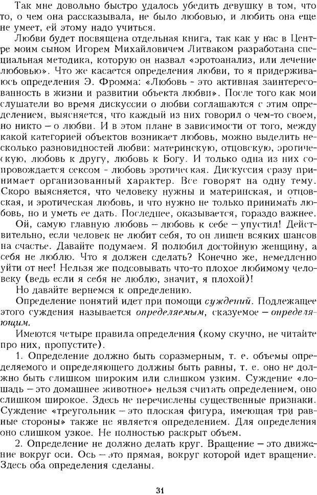 DJVU. Психотерапевтические этюды. Литвак М. Е. Страница 31. Читать онлайн