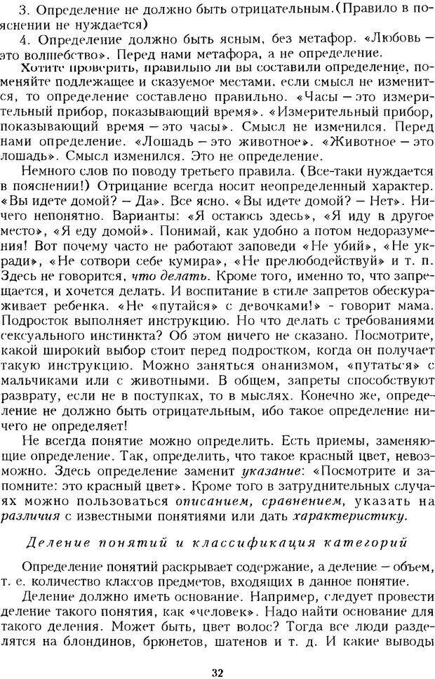 DJVU. Психотерапевтические этюды. Литвак М. Е. Страница 32. Читать онлайн