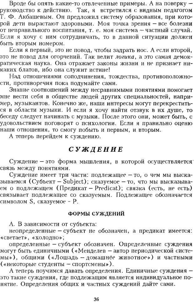 DJVU. Психотерапевтические этюды. Литвак М. Е. Страница 36. Читать онлайн