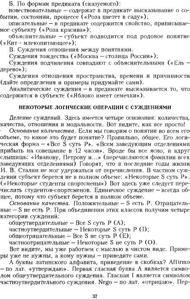 DJVU. Психотерапевтические этюды. Литвак М. Е. Страница 37. Читать онлайн