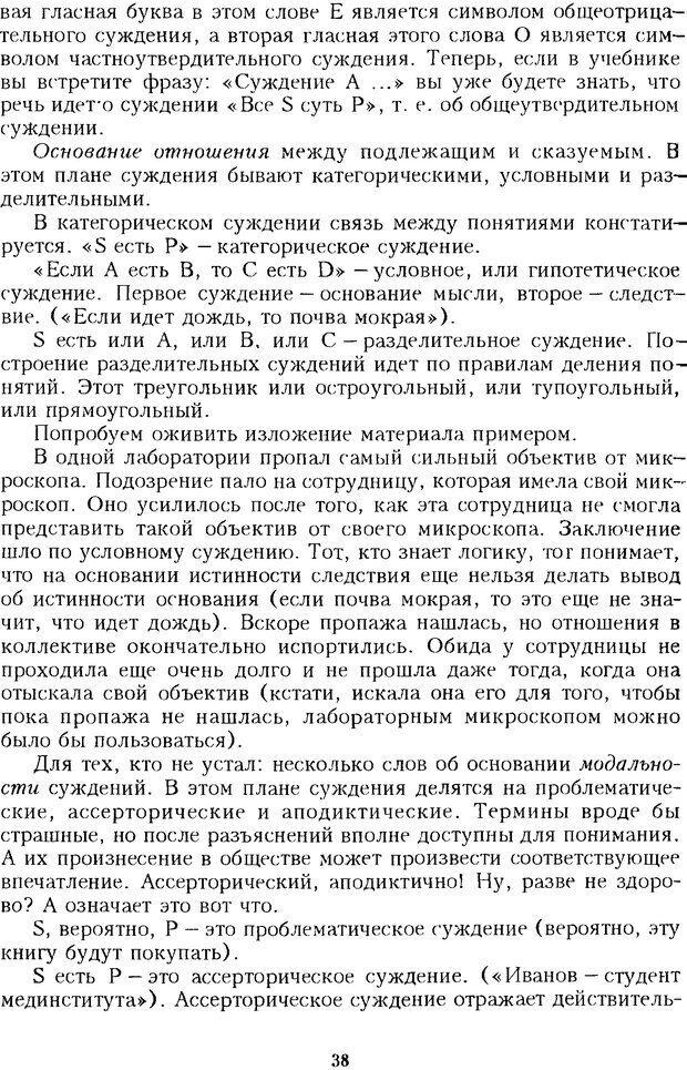 DJVU. Психотерапевтические этюды. Литвак М. Е. Страница 38. Читать онлайн