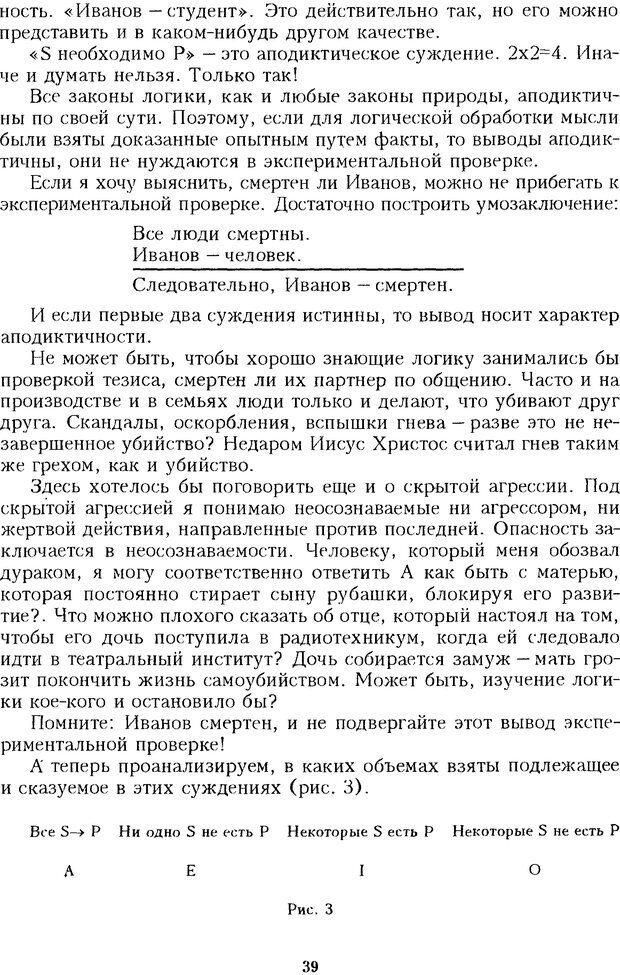 DJVU. Психотерапевтические этюды. Литвак М. Е. Страница 39. Читать онлайн